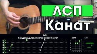 ЛСП Канат Разбор песни на гитаре Аккорды и бой