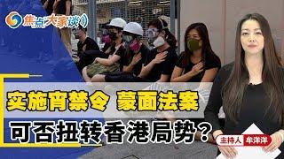 实施宵禁令 蒙面法案可否扭转香港局势?《焦点大家谈》2019.10.03第29期