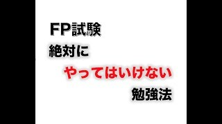 【FP試験 絶対にやっていはいけない勉強法】ファイナンシャルプランナー FP