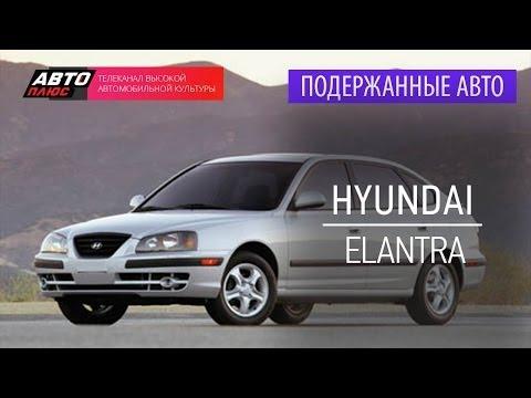 Подержанные автомобили Hyundai Elantra, 2005г. АВТО ПЛЮС