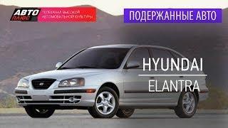 Подержанные автомобили Hyundai Elantra, 2005г. АВТО ПЛЮС смотреть