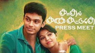 Kadhal Kan Kattuthe aka Kadhal Kan Kattudhe Movie  Press Meet  - Athulya, Aneeruth, Shivaraj R