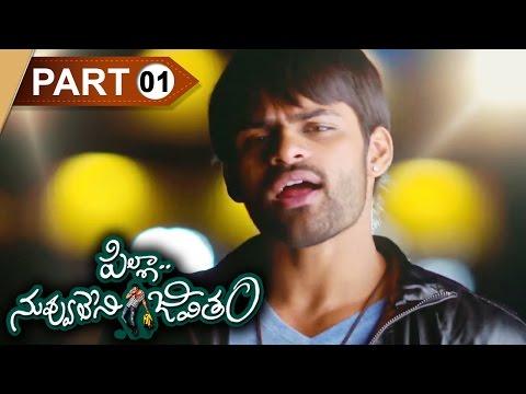 Pilla Nuvvu Leni Jeevitam Telugu Full Movie || Sai Dharam Tej, Regina Cassandra || Part 1