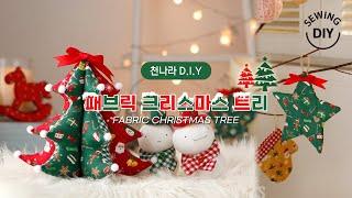 천나라 D.I.Y 소잉] DIY Sewing 패브릭 크…
