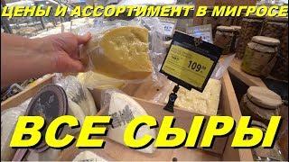 Сыры. Обзор ассортимента и цены на сыр. Что купить в Турции. Meryem Isabella