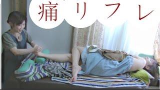 【足ツボ】24歳女性に初リフレ!ゴリゴリ痛くて悶える!【りらく屋】Foot reflexology and leg massage thumbnail