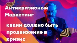 Ильяна Левина - антикризисный маркетинг: каким должно быть продвижение в кризис