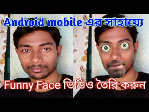 How To Make Funny Face Video In  Android Mobile.bangla Tutorial
