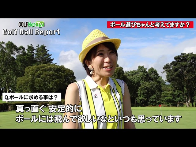 GOLF Net TV GOLF BALL REPORT 一般アマチュア編5
