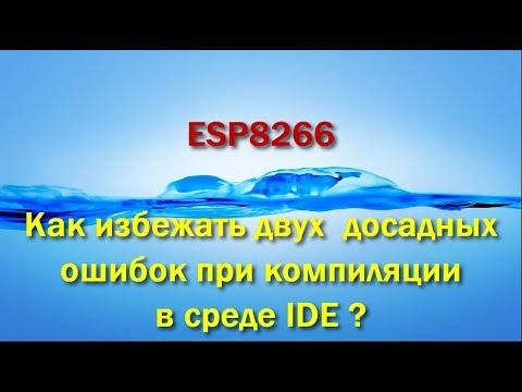 Как избавиться от ошибок компиляции скетча  ESP8266  в среде Arduino IDE: устраняем!
