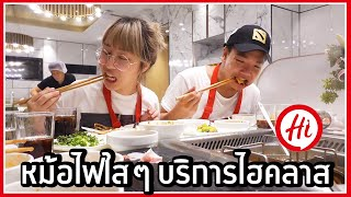 HAI DI LAO, the Fastest Growing Shabu Restaurant in the World