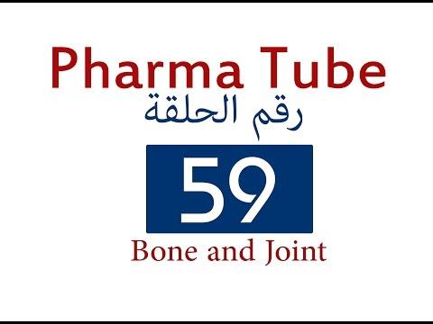 Pharma Tube - 59 - Bone & Joint - 2 - Rheumatoid Arthritis (RA) [HD]