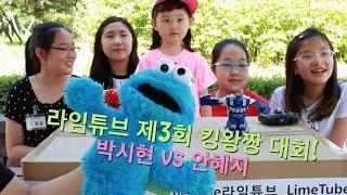 로봇 킹왕짱 배틀 첼린지 게임 [박시현vs안혜지] 제3회 Toy Robot Battle Championship Game ของเล่น おもちゃ đồ chơi 라임튜브