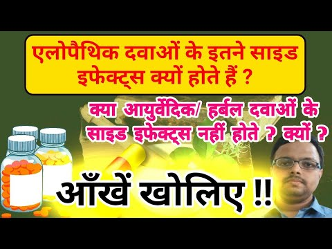 Why so many side effects of allopathic drugs ? No side effect of ayurveda, herbal and homeopathy ? #Herbalmedicine