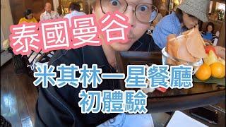 泰國曼谷米其林一星餐廳初體驗 自助遊曼谷到底花了多少錢【諾瑪一家】