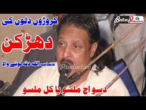 Daso Aj Milso Ya Kal Milso | Allah Ditta Lonay Wala | Latest Saraiki And Punjabi Song