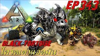 bgz ark survival evolved ep 343 โครตเต าเเอดม น darkness black tortoise