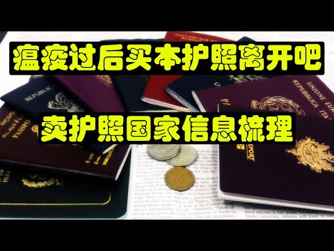 灾难过后买本护照离开吧 2020最新卖护照国家梳理 #卖护照 #买护照圣基茨 #多米尼克 #格林纳达 #安提瓜 #圣卢西亚 #摩尔多瓦 #塞浦路斯 #马耳他 #黑山 #土耳其 #约旦 #瓦努阿图