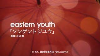 2017.9.27リリース アルバム「SONGentoJIYU」より eastern youth「ソン...