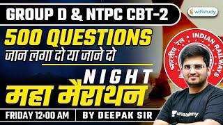 GROUP D \u0026 NTPC CBT-2 Exams   500 Reasoning Questions   Night Maha Marathon by Deepak Tirthyani