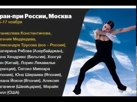 ROSTELECOM CUP 2019  Расписание Женщины, КП и ПП. Evgenia Medvedeva, Alexandra Trusova