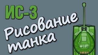 Рисуем танк из World of Tanks: ИС-3(Видео-ответ на часто задаваемый вопрос наших зрителей: Как рисуются танки для мультфильма