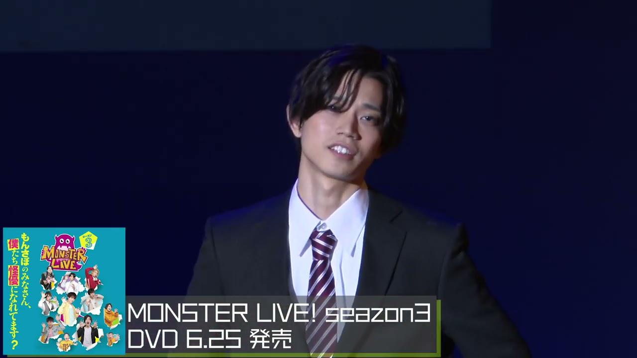 「MONSTER LIVE!シーズン3」DVD特報!