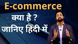 What is E-Commerce? #ecommerce #import #export #business #exportexperts