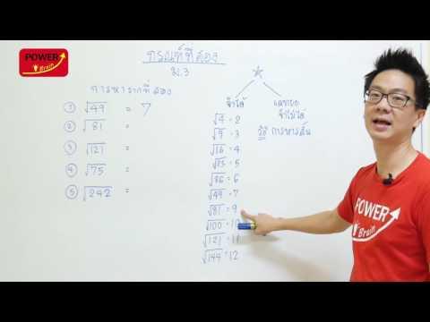 ตะลุยโจทย์ คณิต ม.3 กรณฑ์ที่สอง#1โดยครูฮิวโก้powerbrain