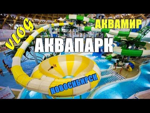 ВЛОГ: АКВАПАРК Новосибирск - Аквамир. Самый большой в России