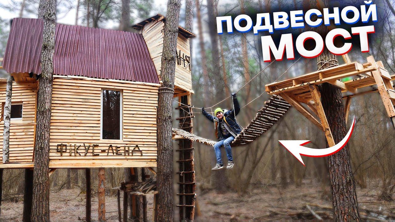 ГИГАНТСКИЙ ДОМ НА ДЕРЕВЕ 13 ч - ПОДВЕСНОЙ МОСТ - ДОМ В ЛЕСУ - готовим в лесу - ВЫЖИВАНИЕ