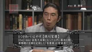 TOKYO MX「偉人の来る部屋」(月曜23:00〜) #3 ゲスト:源頼朝(2/3)