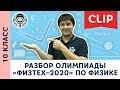 Разбор олимпиады «Физтех–2020» по физике   Олимпиадная физика МФТИ, Пенкин   10 класс