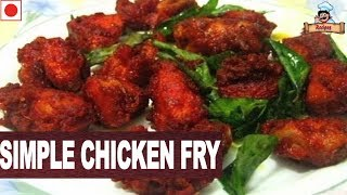 SIMPLE CRISPY CHICKEN FRY RECIPE