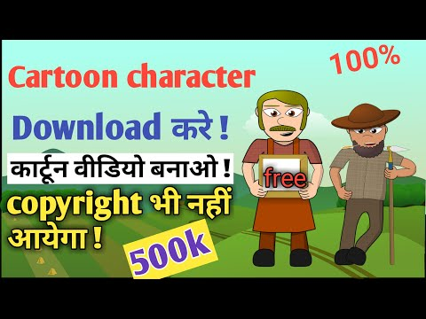 Cartoon character kha se download kre ||Cartoon video kaise banaye || Cartoon character no copyright