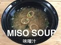 How To Make Homemade Miso Soup (Recipe) (Japanese Miso Soup)