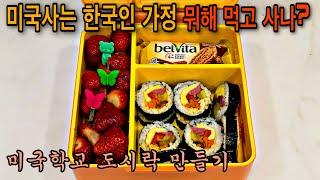 미국 사는 한국인 가정 뭐해 먹고 사나/미국학교 도시락…
