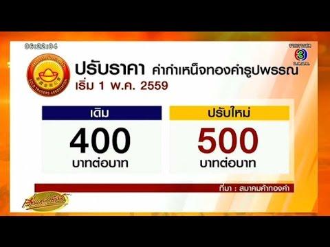 เรื่องเล่าเช้านี้ ส.ค้าทองคำปรับขึ้นค่ากำเหน็จทองรูปพรรณเป็น 500 บาท (2พ.ค.59)