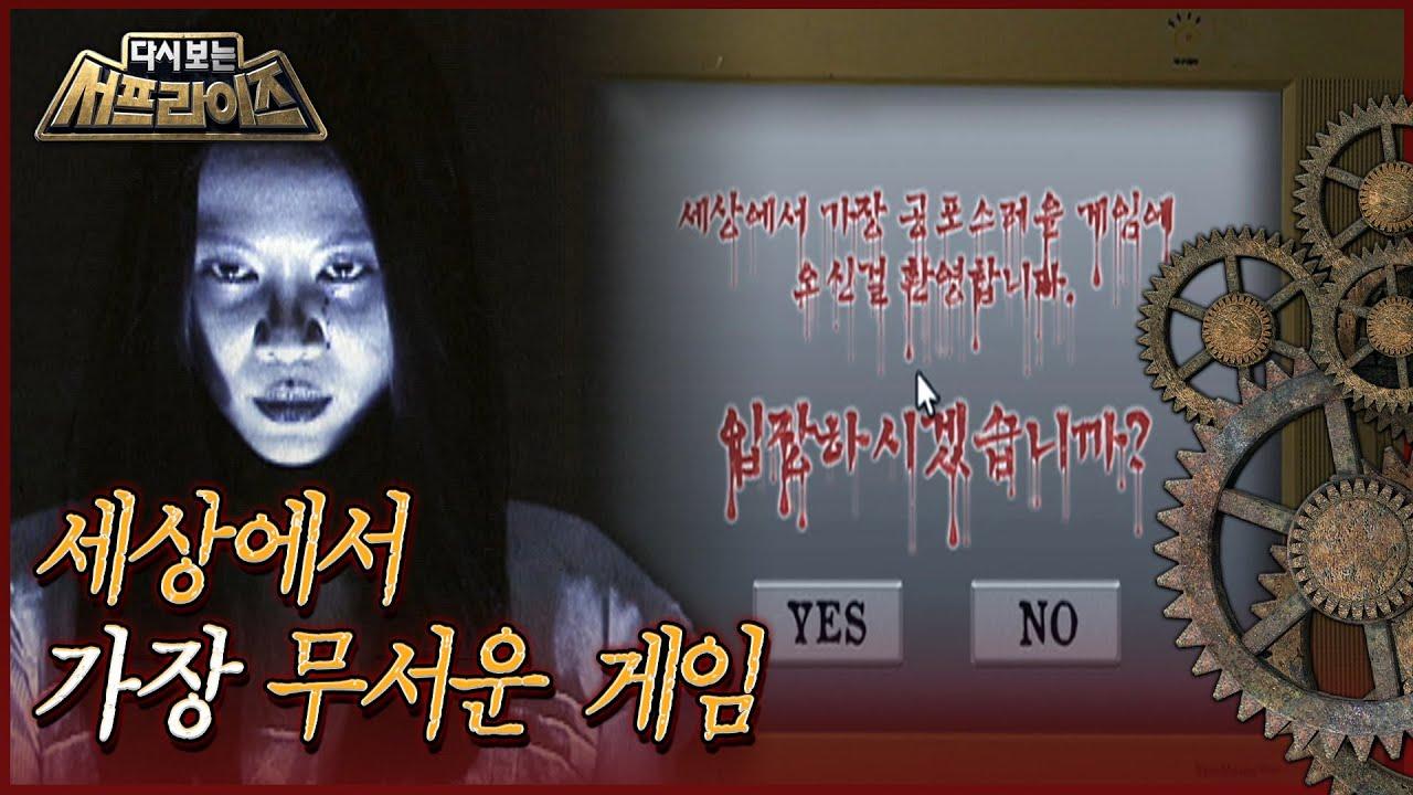 [다시보는 서프라이즈] 주민등록번호를 도용해 게임에 참가한 남자 MBC100117방송