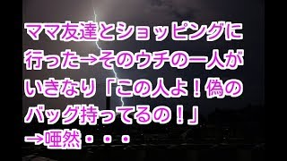【修羅場 キチママ】ママ友達とホールセールの新店舗に行った→ママ友の...