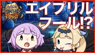 【エピックセブン】エイプリルフールネタのステージ!?