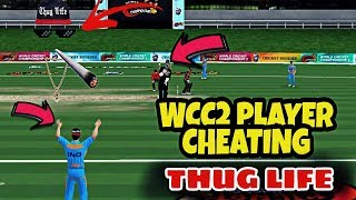 Cheating Players Special | Players Reviews #2 in WCC2 Game | World Cricket Championship 2 Thugh Life