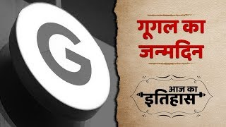 Indian and World History | आज का इतिहास: 27 September | Google's 21st Birthday