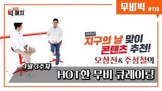 [B tv 영화 추천/movie Big #110] 설국…