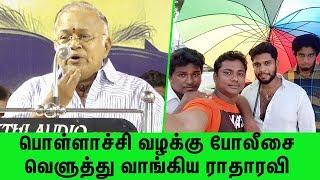 பொள்ளாச்சி வழக்கு போலீசை வெளுத்து வாங்கிய ராதாரவி | Radharavi Angry Speech About Pollachi Issue
