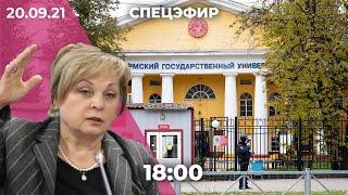 Итоги выборов-2021. Трагедия в Пермском университете. Онлайн-трансляция