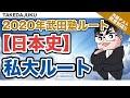 【武田塾参考書ルート2020】日本史・私大ルート