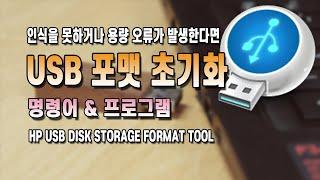 USB 포맷 초기화 하는법(명령어, HP USB Dis…