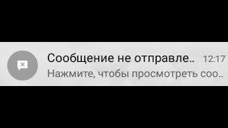 видео Не отправляются СМС - Секреты Android