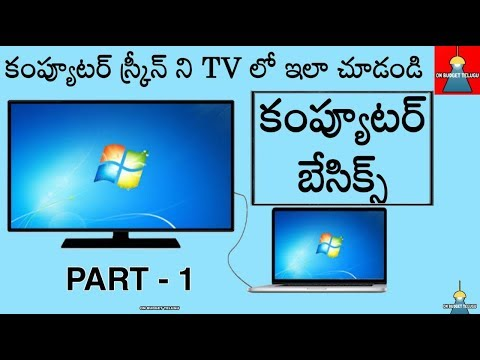 How To Connect Laptop To TV TELUGU   Duplicate And Project Computer Screen To TV Monitor Projector